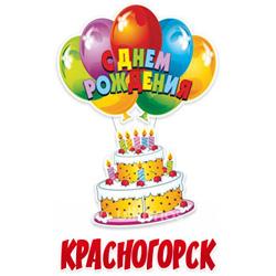 Празднование Дня города Красногорска в 2016 году.